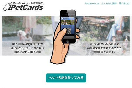 PassBookでペット用電子名刺作成「iPetCards」