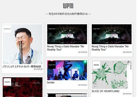 WPM 有名WEB制作会社の制作事例まとめ